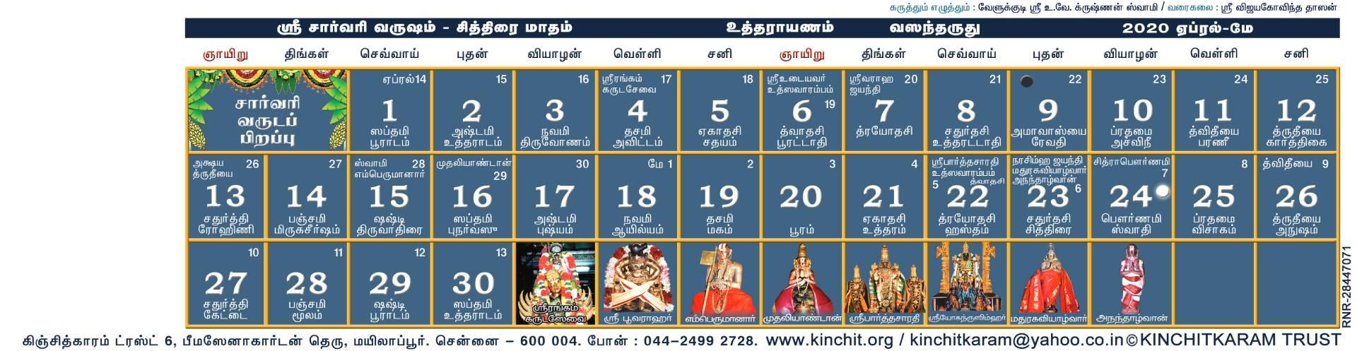 Chithrai-2020 Tamil