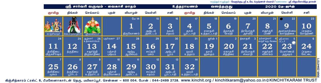 Vaikasi Tamil Datepad