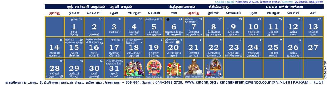 Aani Tamil